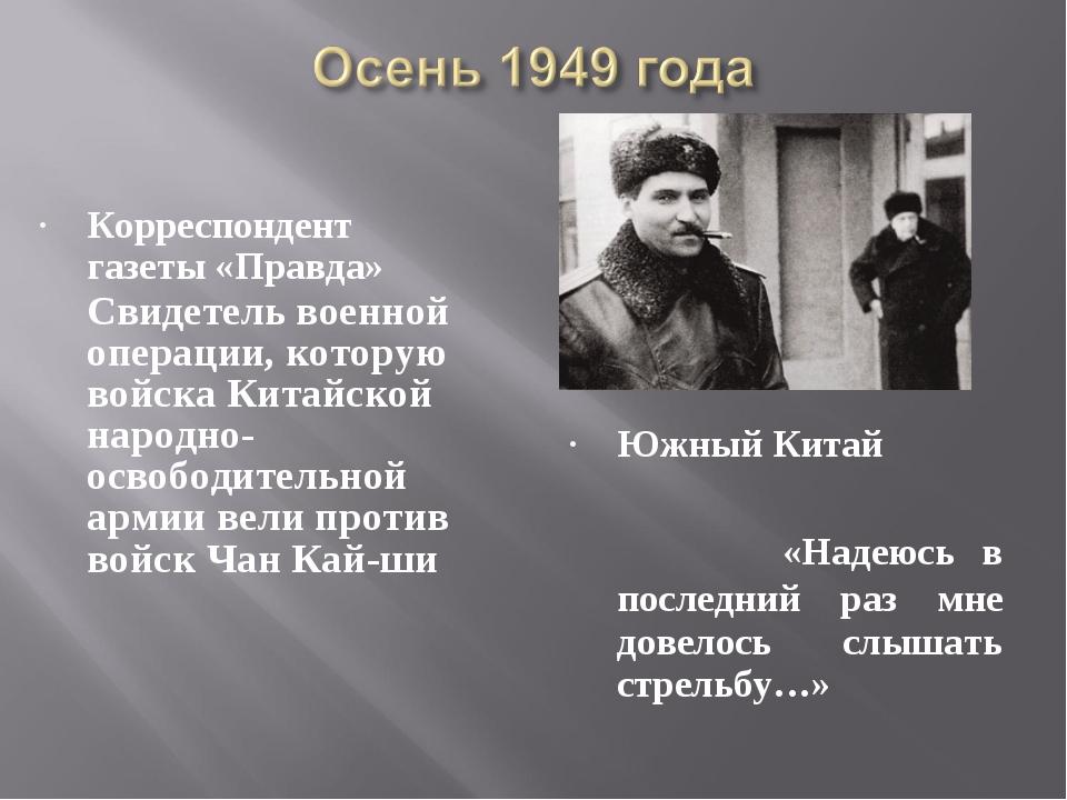 Корреспондент газеты «Правда» Свидетель военной операции, которую войска Кита...