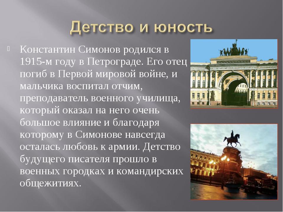 Константин Симонов родился в 1915-м году в Петрограде. Его отец погиб в Перво...