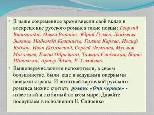 В наше современное время внесли свой вклад в воскрешение русского романса та