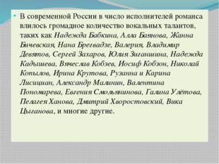 В современной России в число исполнителей романса влилось громадное количест