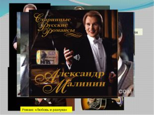 А.Малинин Романс «Любовь и разлука»