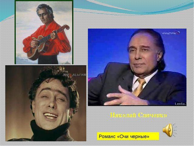 Николай Сличенко Романс «Очи черные»