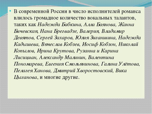 В современной России в число исполнителей романса влилось громадное количест...