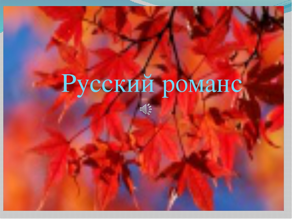 Старинный русский романс Русский романс