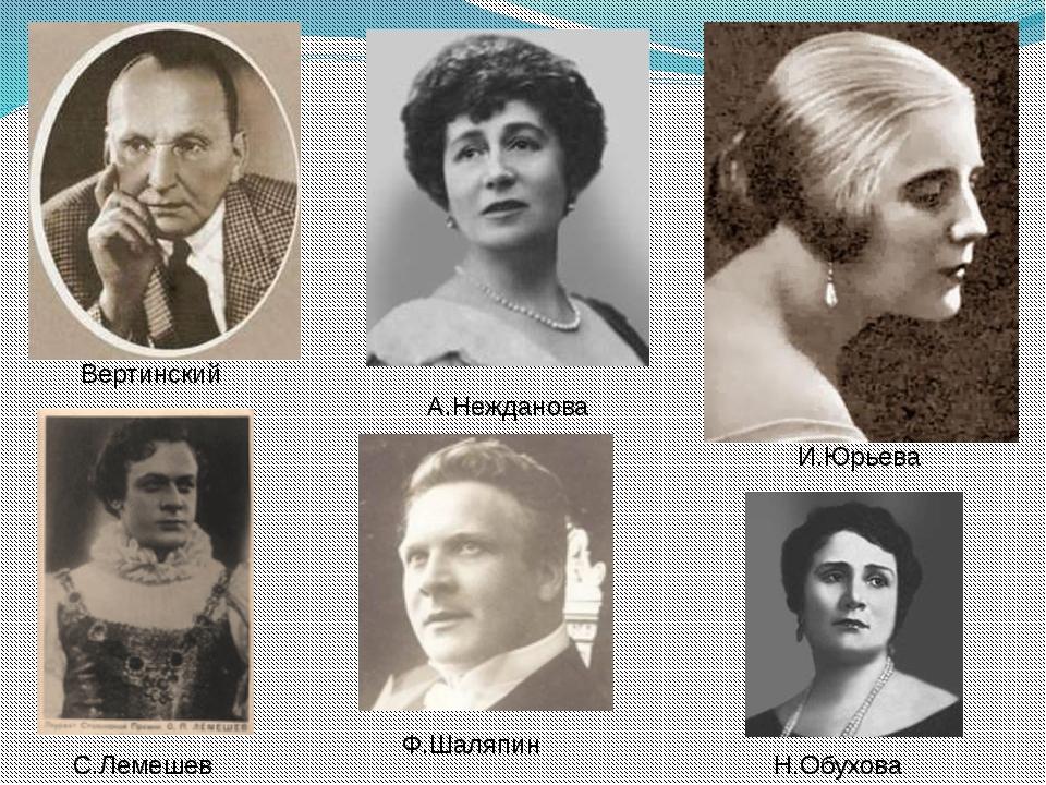 А.Нежданова Н.Обухова Ф.Шаляпин И.Юрьева С.Лемешев Вертинский