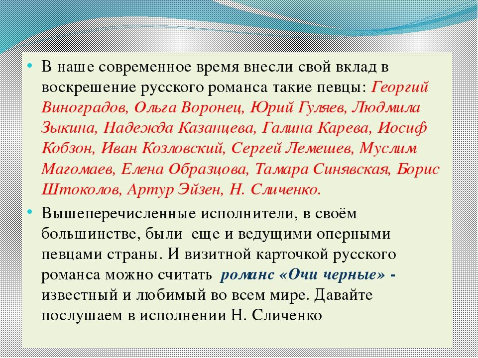 В наше современное время внесли свой вклад в воскрешение русского романса та...