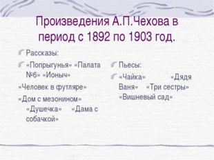 Произведения А.П.Чехова в период с 1892 по 1903 год. Рассказы: «Попрыгунья» «