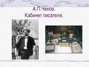 А.П.Чехов. Кабинет писателя.