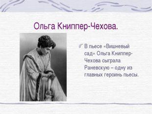 Ольга Книппер-Чехова. В пьесе «Вишневый сад» Ольга Книппер-Чехова сыграла Ран