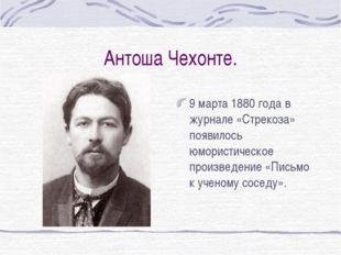 Антоша Чехонте. 9 марта 1880 года в журнале «Стрекоза» появилось юмористическ