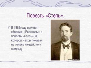 Повесть «Степь». В 1888году выходит сборник «Рассказы» и повесть «Степь», в к