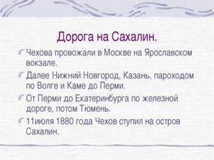 Дорога на Сахалин. Чехова провожали в Москве на Ярославском вокзале. Далее Ни