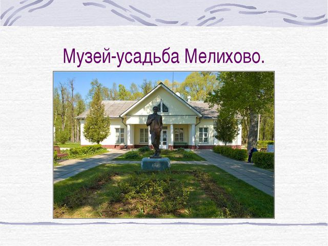 Музей-усадьба Мелихово.