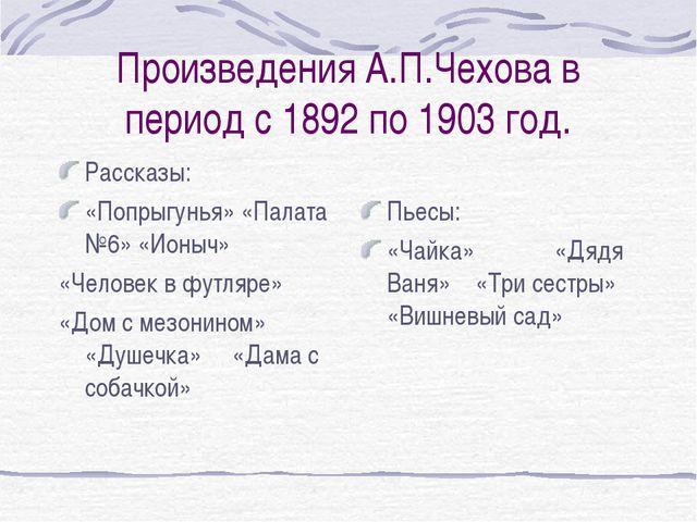 Произведения А.П.Чехова в период с 1892 по 1903 год. Рассказы: «Попрыгунья» «...