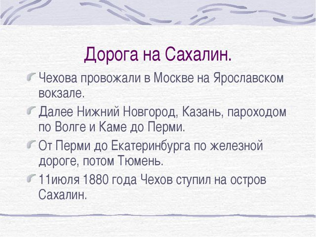 Дорога на Сахалин. Чехова провожали в Москве на Ярославском вокзале. Далее Ни...