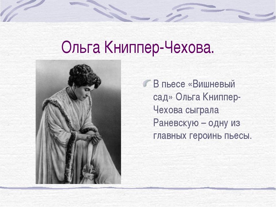 Ольга Книппер-Чехова. В пьесе «Вишневый сад» Ольга Книппер-Чехова сыграла Ран...