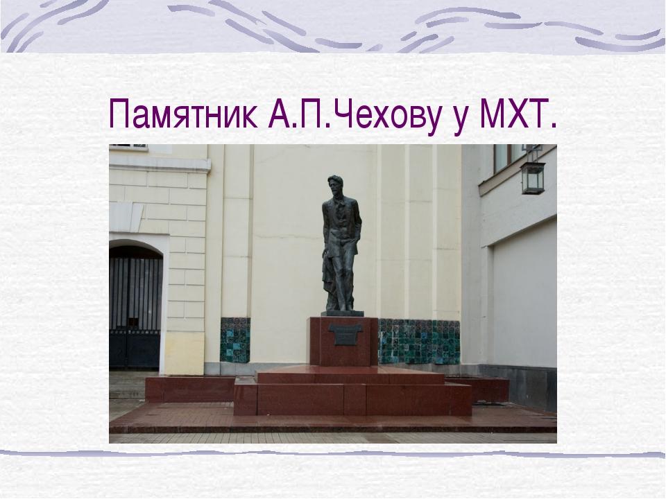 Памятник А.П.Чехову у МХТ.