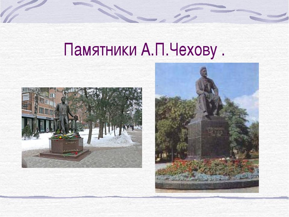 Памятники А.П.Чехову .