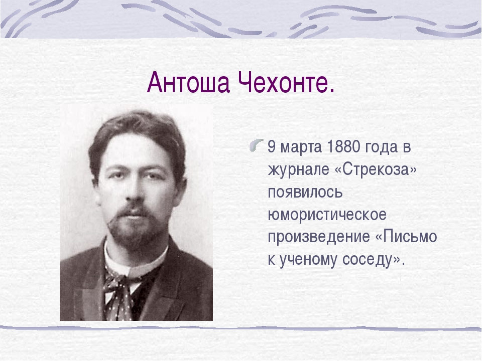 Антоша Чехонте. 9 марта 1880 года в журнале «Стрекоза» появилось юмористическ...