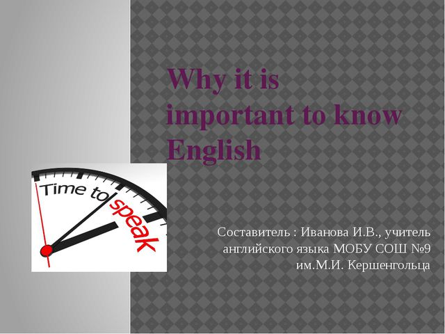 Why it is important to know English Составитель : Иванова И.В., учитель англи...