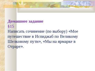 Домашнее задание §15 Написать сочинение (по выбору) «Мое путешествие в Испидж
