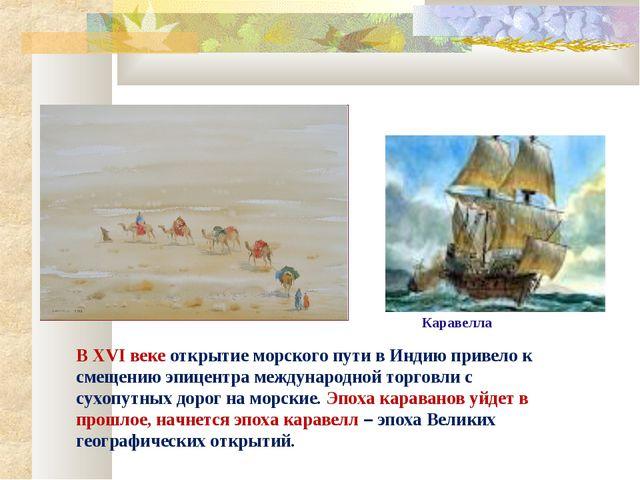 В ХVI веке открытие морского пути в Индию привело к смещению эпицентра междун...
