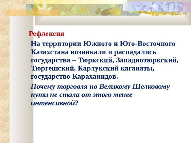 Рефлексия На территории Южного и Юго-Восточного Казахстана возникали и распа...