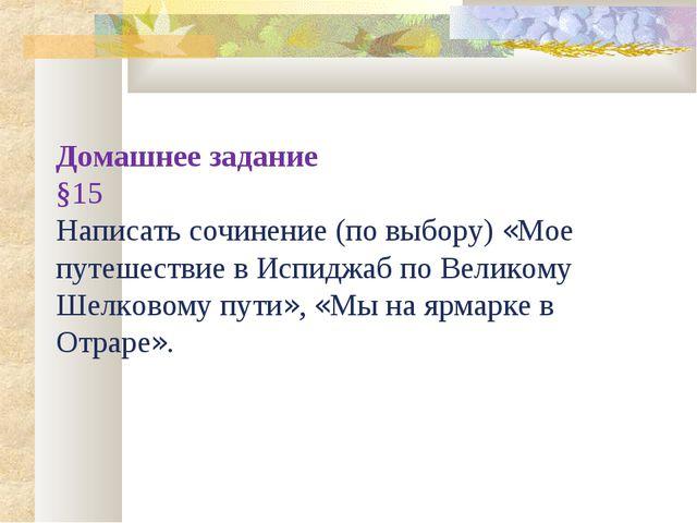 Домашнее задание §15 Написать сочинение (по выбору) «Мое путешествие в Испидж...
