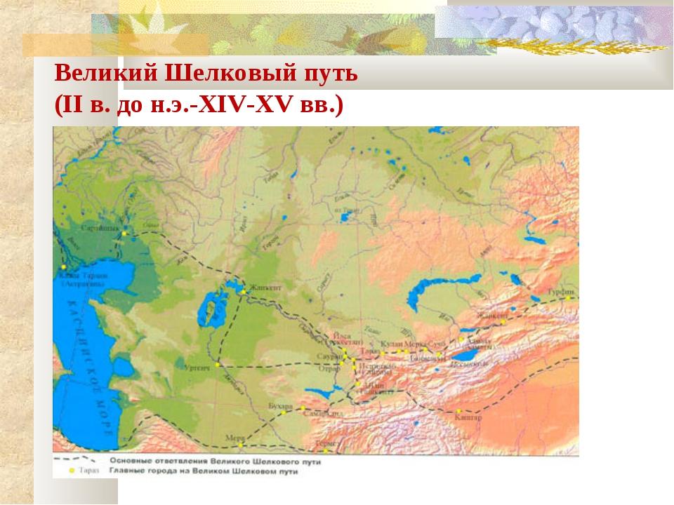 Великий Шелковый путь (II в. до н.э.-ХIV-ХV вв.)