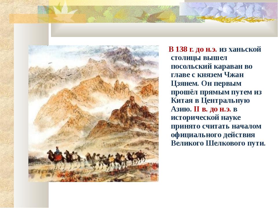 В 138 г. до н.э. из ханьской столицы вышел посольский караван во главе с кня...