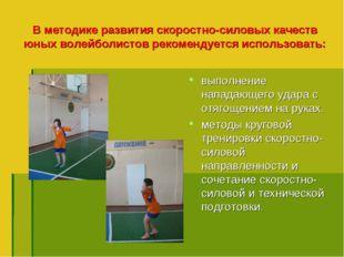 В методике развития скоростно-силовых качеств юных волейболистов рекомендуетс