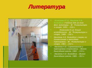 Литература Железняк Ю.Д., Ивойлов А.В. Волейбол: Учебник для ин-тов физ. куль