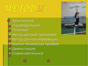 Фронтальный Индивидуальный Поточный Метод круговой тренировки Метод срочной и