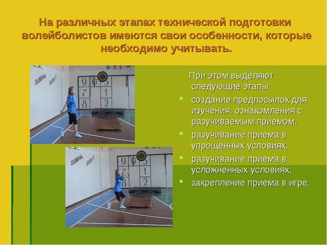 На различных этапах технической подготовки волейболистов имеются свои особенн...