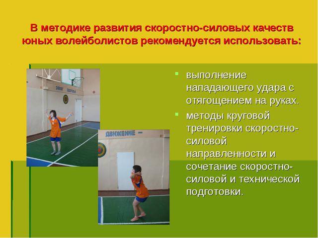 В методике развития скоростно-силовых качеств юных волейболистов рекомендуетс...