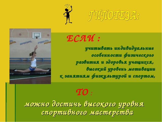 ЕСЛИ : учитывать индивидуальные особенности физического развития и здоровья...