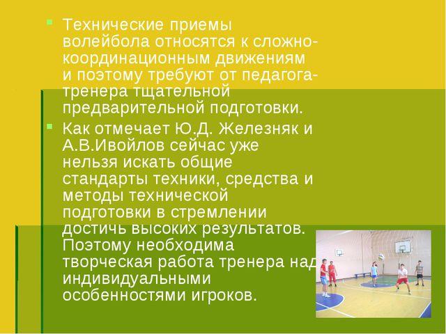 Технические приемы волейбола относятся к сложно-координационным движениям и п...