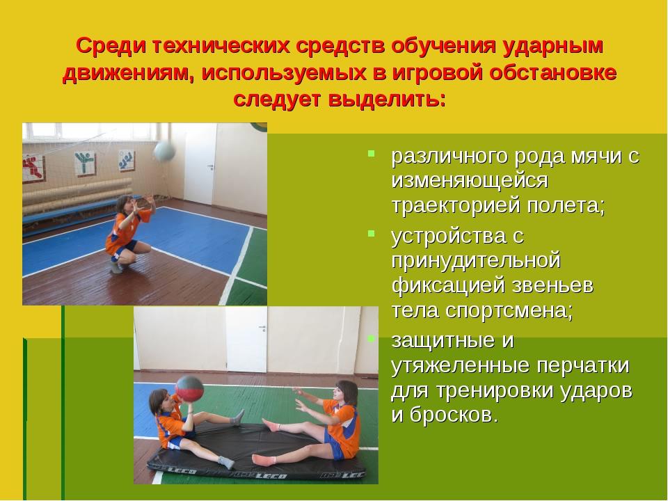 Среди технических средств обучения ударным движениям, используемых в игровой...
