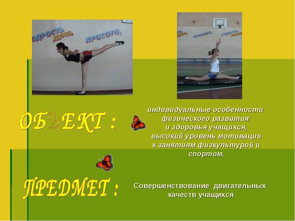 индивидуальные особенности физического развития и здоровья учащихся, высокий...