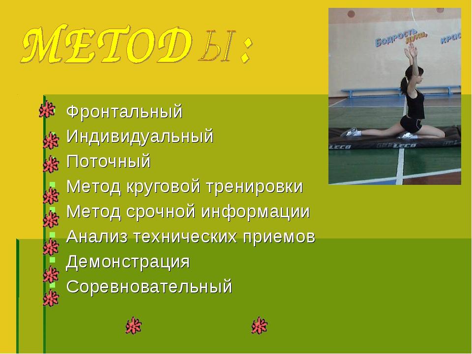 Фронтальный Индивидуальный Поточный Метод круговой тренировки Метод срочной и...