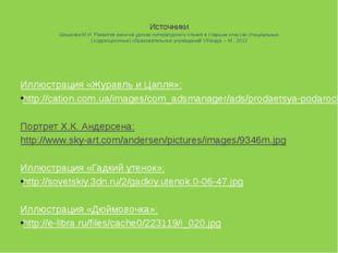 Источники Шишкова М.И. Развитие речи на уроках литературного чтения в старши