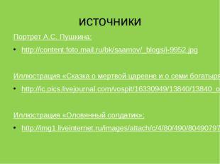 источники Портрет А.С. Пушкина: http://content.foto.mail.ru/bk/saamov/_blogs/