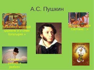 А.С. Пушкин «Сказка о мёртвой царевне и о семи богатырях » «Сказка о рыбаке и