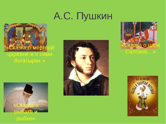 А.С. Пушкин «Сказка о мёртвой царевне и о семи богатырях » «Сказка о рыбаке и...