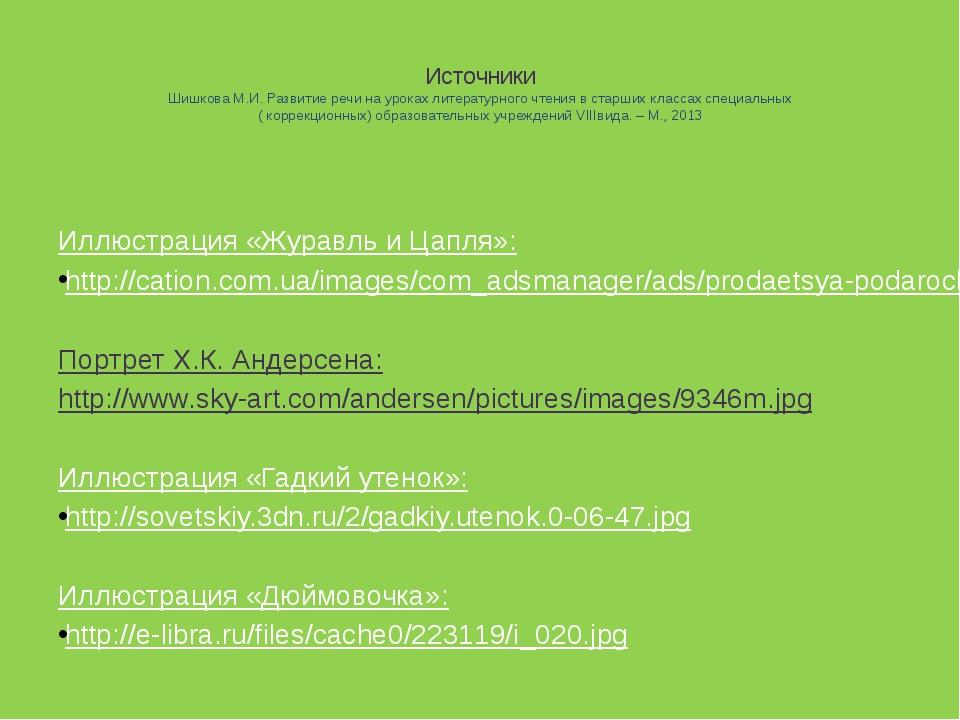 Источники Шишкова М.И. Развитие речи на уроках литературного чтения в старши...