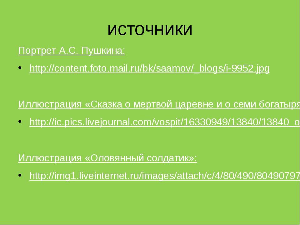 источники Портрет А.С. Пушкина: http://content.foto.mail.ru/bk/saamov/_blogs/...