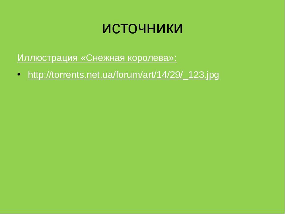 источники Иллюстрация «Снежная королева»: http://torrents.net.ua/forum/art/14...