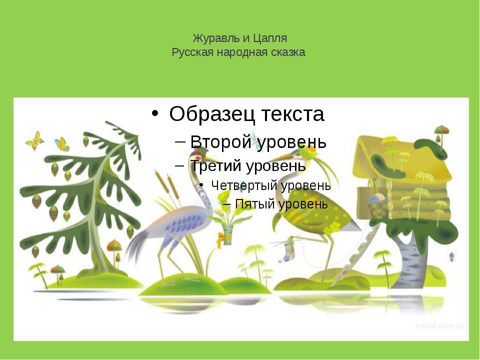 Журавль и Цапля Русская народная сказка