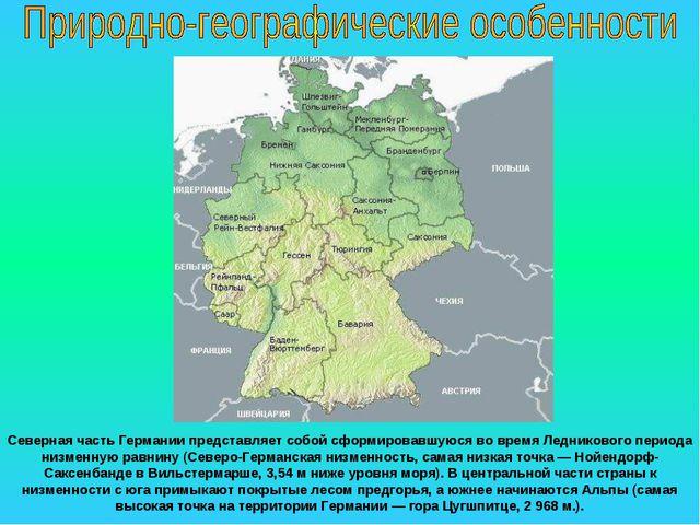 Северная часть Германии представляет собой сформировавшуюся во время Ледников...