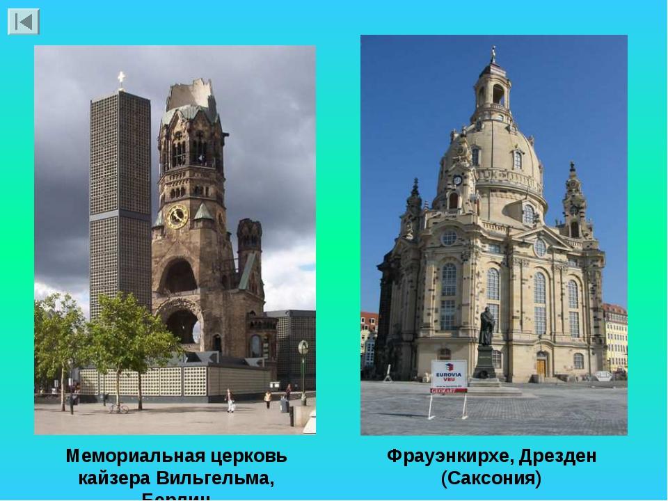 Фрауэнкирхе, Дрезден (Саксония) Мемориальная церковь кайзера Вильгельма, Берлин